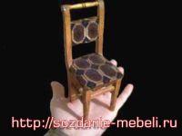 Маленький стульчик подарок